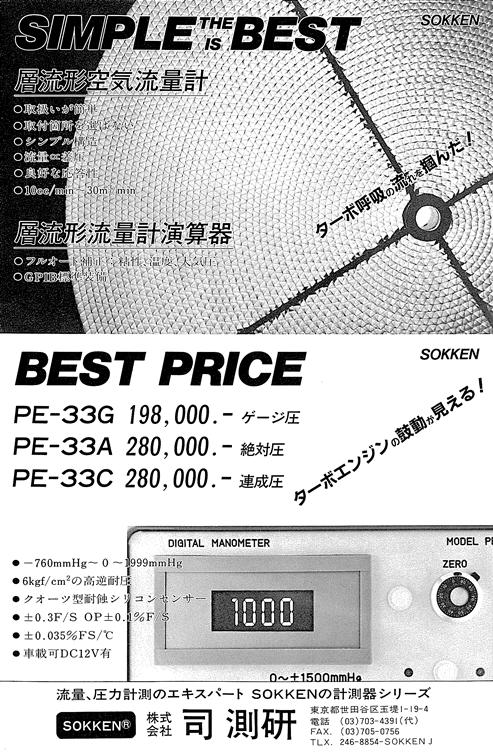 内燃機関1987年5月号