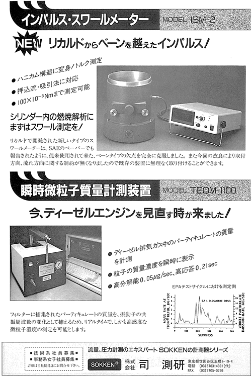 内燃機関1993年1月号