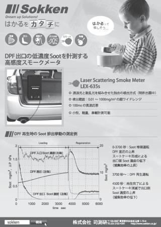 レーザ散乱式スモークメータLEX-635s