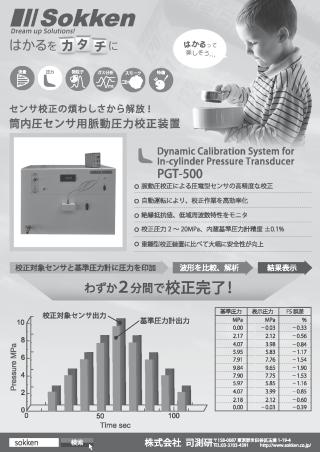 筒内圧センサ用脈動圧力校正装置PGT-500