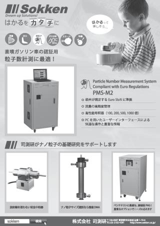 排ガス粒子数計測装置PMS-M2