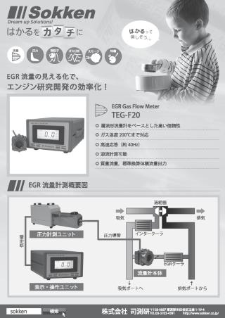 EGR流量計TEGシリーズ