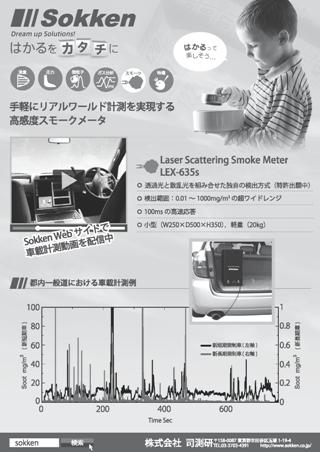 レーザスモークメータLEX-635s