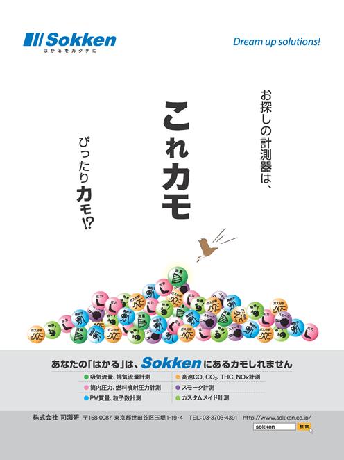 自動車技術2013年5月号広告