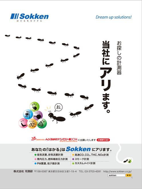 自動車技術2014年5月号広告