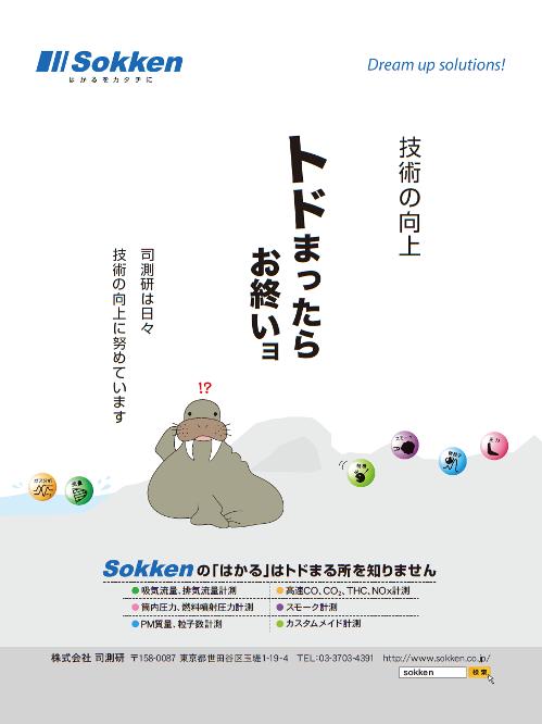 自動車技術2014年9月号広告