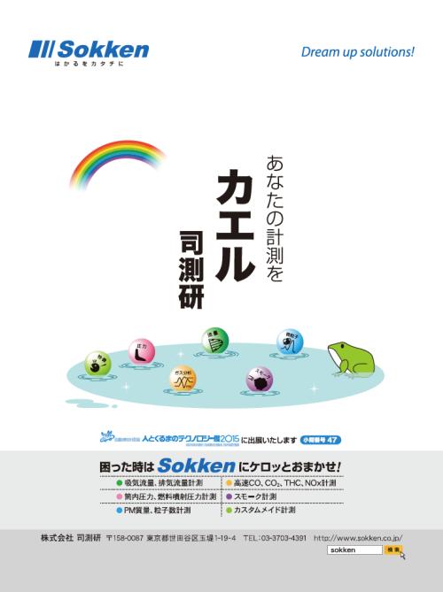 自動車技術2015年5月号広告