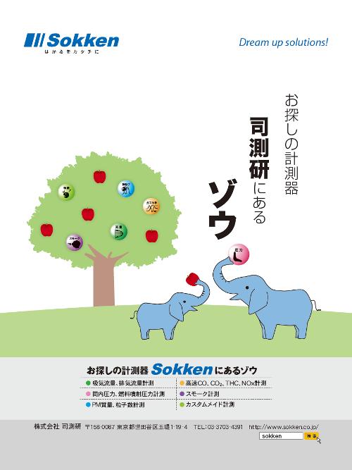 自動車技術2015年9月号広告