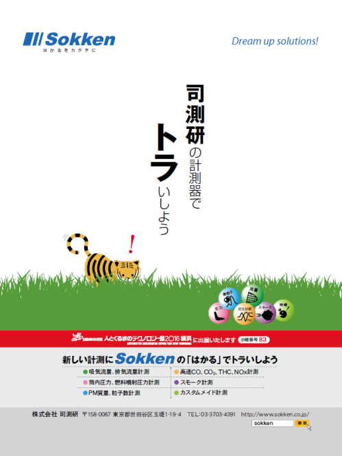 自動車技術2016年5月号広告