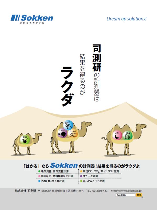自動車技術2016年9月号広告