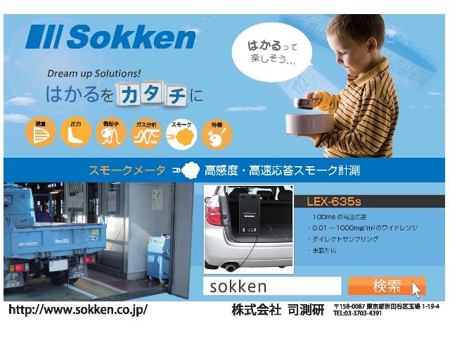 自動車技術2011年9月号広告