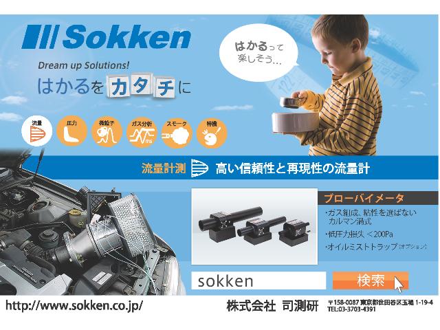 自動車技術2012年1月号広告