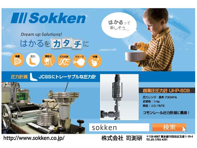 自動車技術2012年3月号広告