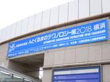 人テク2018