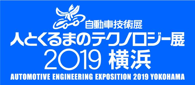 人テク2019横浜ロゴ