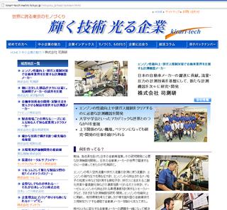 東京都「輝く技術 光る企業」Sokkenページ