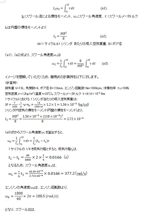 スワール数式列3