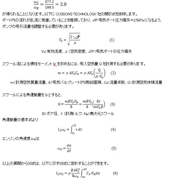 スワール数式列4