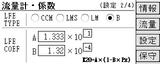 流量係数設定画面